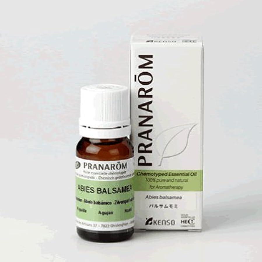 不従順熱バルサムモミ 10mlミドルノート プラナロム社エッセンシャルオイル(精油)