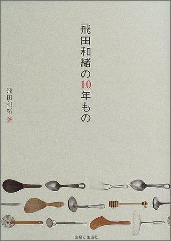 飛田和緒の10年ものの詳細を見る