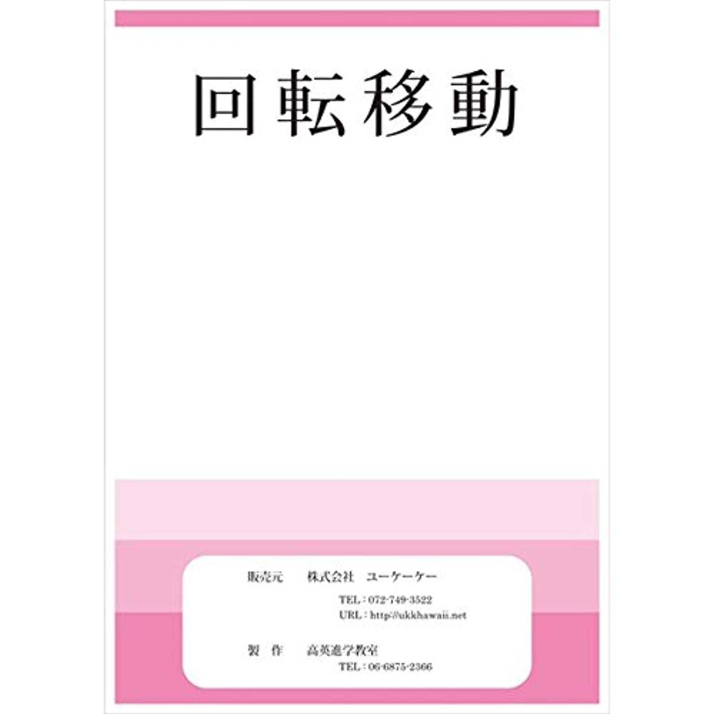 A4版 Smilekids講師が作った お受験教材シリーズ 【回転移動】