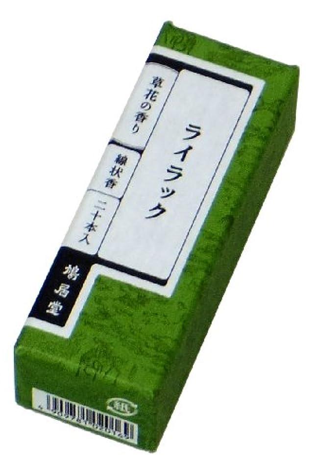 不愉快荒野基本的な鳩居堂のお香 草花の香り ライラック 20本入 6cm