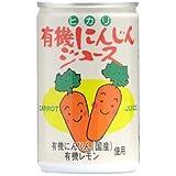 有機にんじんジュース (160g×60缶) 【ヒカリ】 ※荷物総重量20kg以上で別途料金必要