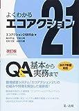 改訂版 よくわかるエコアクション21 Q&A-基本から実務まで- 画像