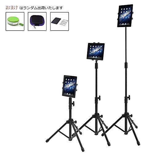 Raking iPad用スタンド 三脚 タブレットPC/ノートパソコン(iPad・iPad mini・Nexus 7等)用スタンド マルチアングルスタンド 固定ホルダーセット 収納袋付き
