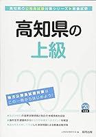 高知県の上級〈2020年度〉 (高知県の公務員試験対策シリーズ)