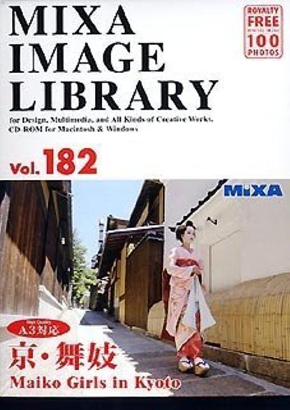 解放急いでドックMIXA IMAGE LIBRARY Vol.182 京?舞妓