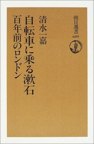自転車に乗る漱石―百年前のロンドン (朝日選書)の詳細を見る