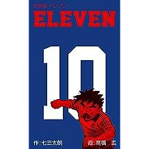 イレブン【分冊版】10