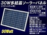 30W 多結晶ソーラーパネル 12V システム系(MSP30W12V)
