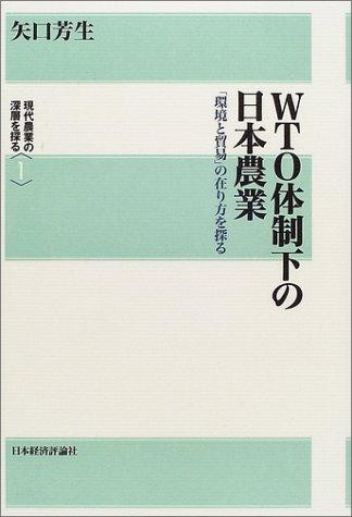 WTO体制下の日本農業―「環境と貿易」の在り方を探る (現代農業の深層を探る)の詳細を見る
