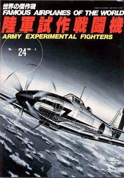 陸軍試作戦闘機 (世界の傑作機 NO. 24)