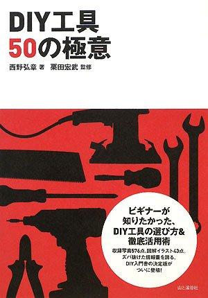 DIY工具50の極意の詳細を見る
