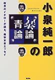 小泉純一郎の暴論・青論―政界のイチローが語る、痛快本音エッセイ