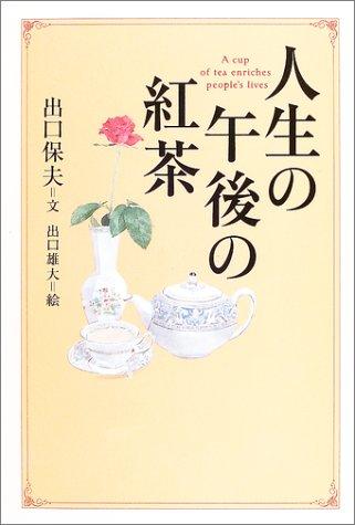 人生の午後の紅茶 (WISH BOOKS)の詳細を見る