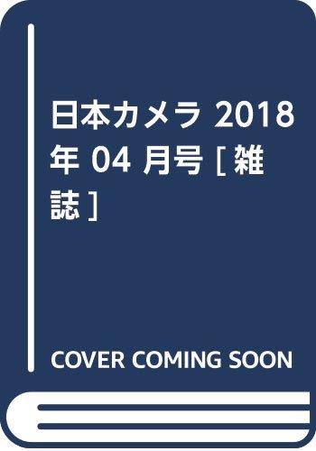 日本カメラ 2018年 04 月号 [雑誌]