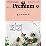 & Premium (アンド プレミアム) 2018年 6月号 [花とスヌーピー。]