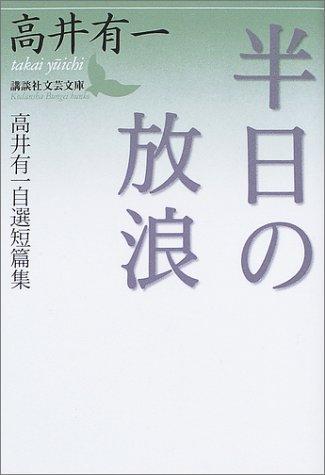 半日の放浪―高井有一自選短篇集 (講談社文芸文庫)