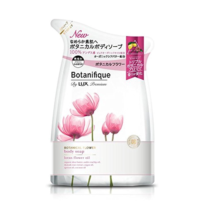 静かにによるとプロペララックス プレミアム ボタニフィーク ボタニカルフラワー ボディソープ つめかえ用(ボタニカルフラワーの香り) 380g