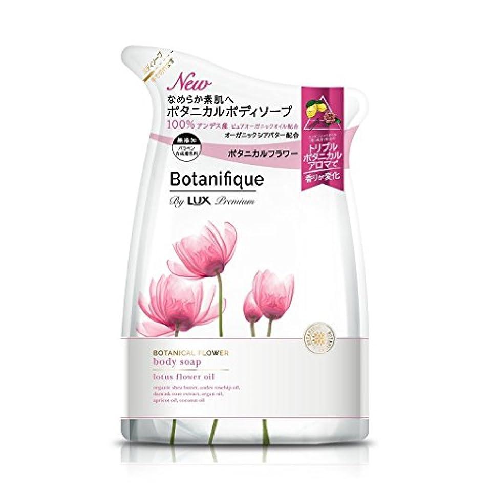 同種のタイプ考えるラックス プレミアム ボタニフィーク ボタニカルフラワー ボディソープ つめかえ用(ボタニカルフラワーの香り) 380g