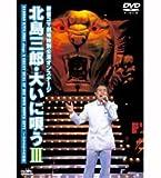 北島三郎・大いに唄う III[DVD]