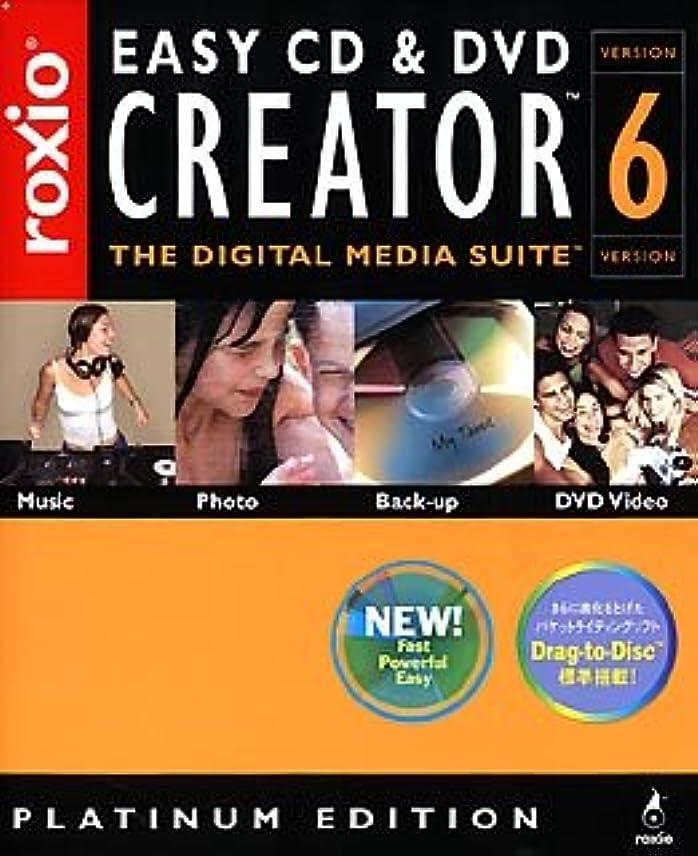 通信する努力する有利Easy CD & DVD Creator Version 6 The Digital Media Suite