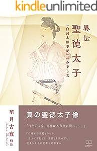 異伝 聖徳太子:『白河本旧事紀』読み下し本(22世紀アート)