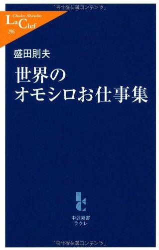 世界のオモシロお仕事集 (中公新書ラクレ)の詳細を見る
