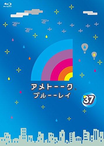 アメトーーク!ブルーーレイ37[Blu-ray/ブルーレイ]