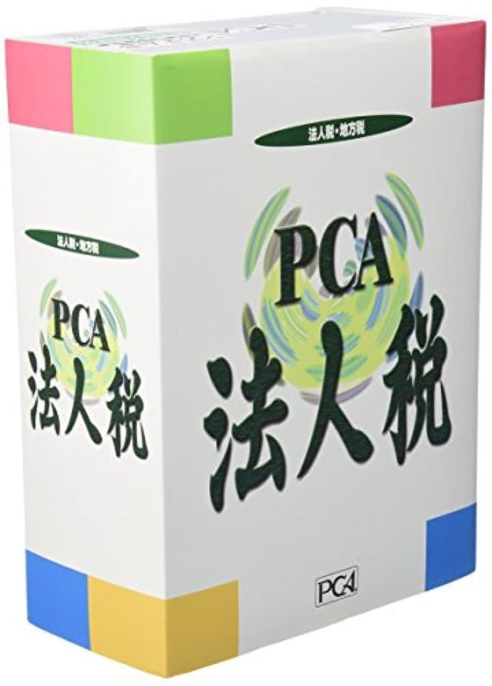 悪行収穫に付けるPCA 法人税システムB 平成22年度版