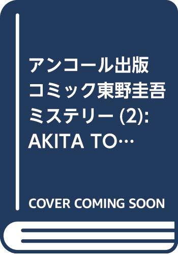 [画像:コミック東野圭吾ミステリー(2) (AKITA TOP COMICS WIDE)]