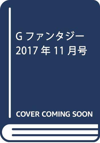 Gファンタジー 2017年 11月号