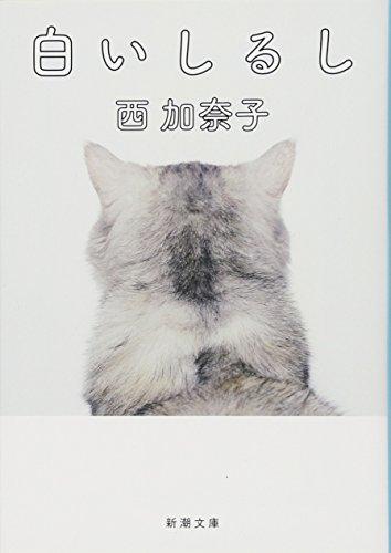 白いしるし (新潮文庫)の詳細を見る