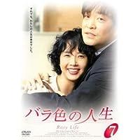バラ色の人生 7