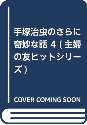 [画像:手塚治虫のさらに奇妙な話 4 (主婦の友ヒットシリーズ)]