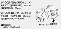 【0701062】ノーリツ 給湯器 関連部材 FE式専用 排気トップ φ100排気トップ180(セット)
