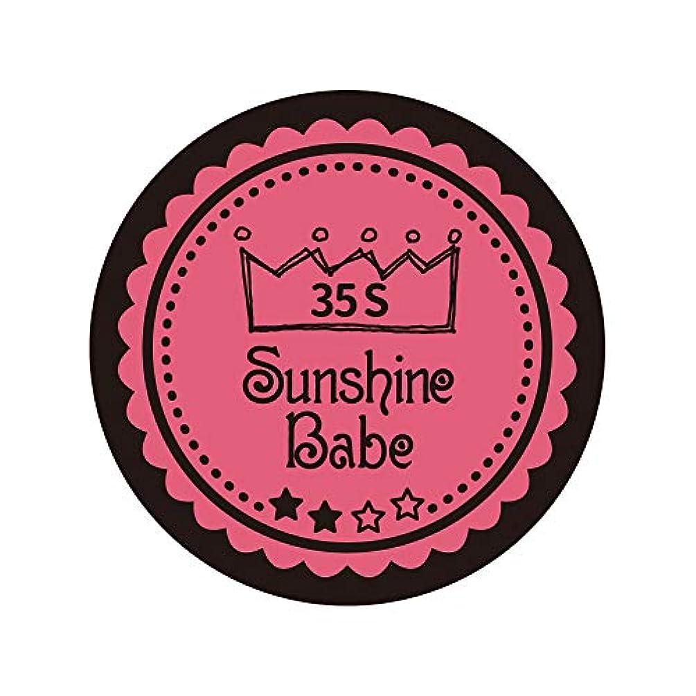 無効にする型長老Sunshine Babe カラージェル 35S ローズピンク 2.7g UV/LED対応