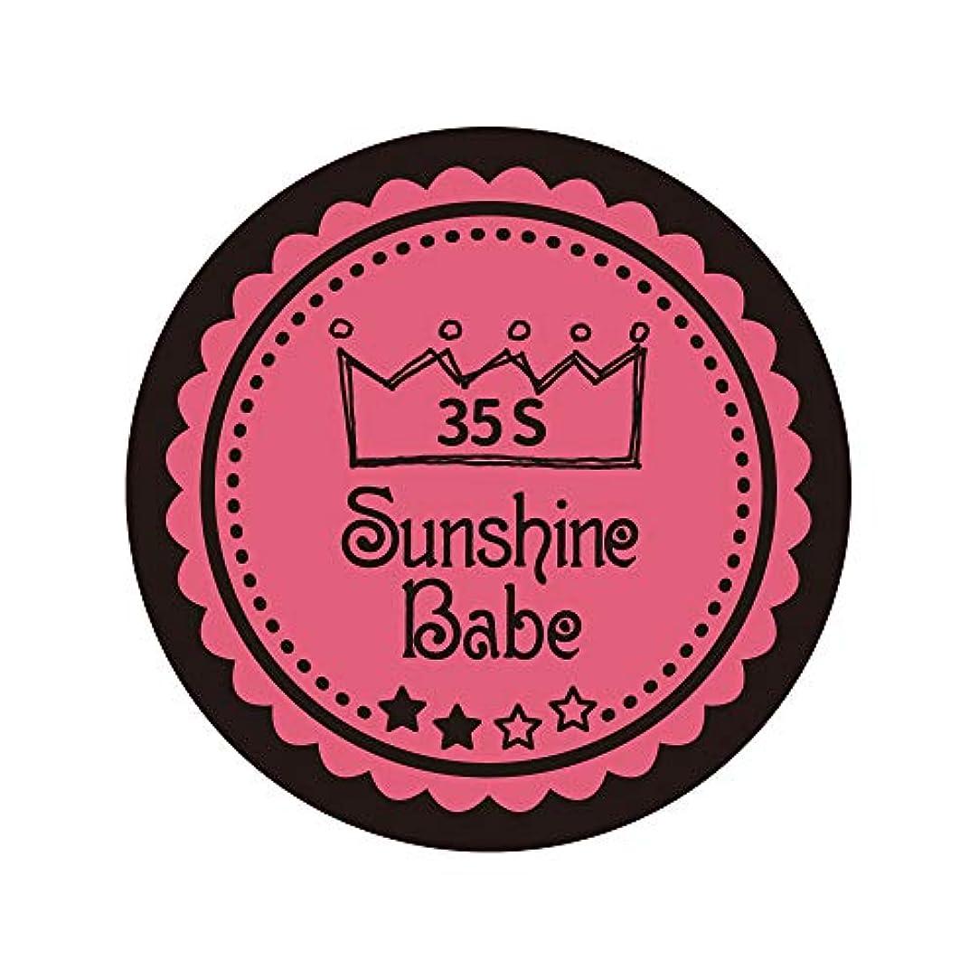 トロピカルしばしば肥満Sunshine Babe カラージェル 35S ローズピンク 2.7g UV/LED対応
