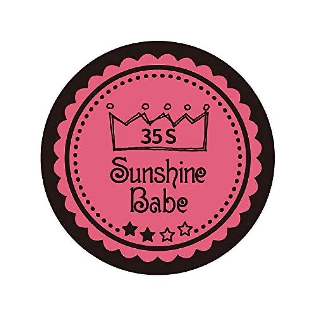 戦艦破滅哀れなSunshine Babe カラージェル 35S ローズピンク 4g UV/LED対応
