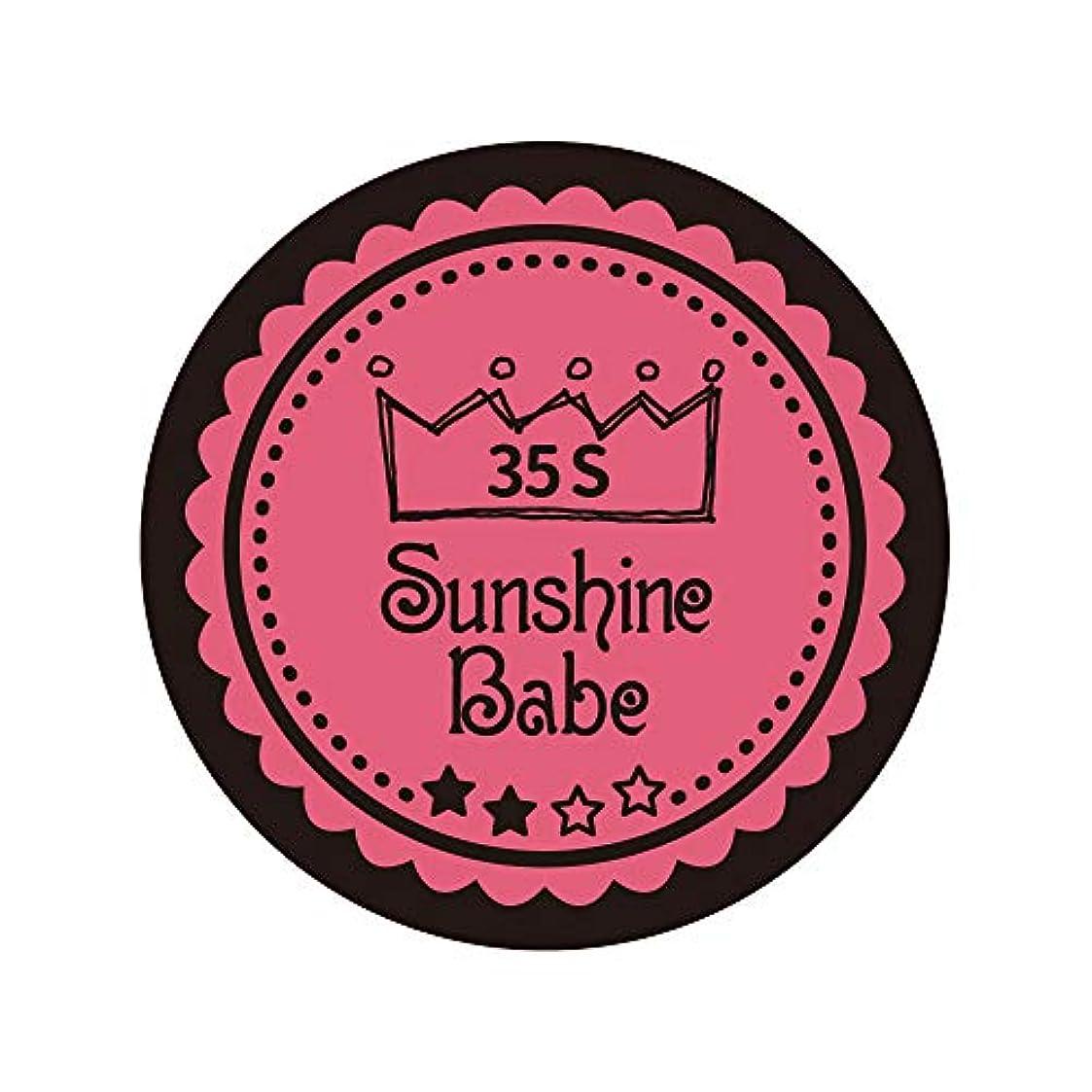 銅行政リクルートSunshine Babe カラージェル 35S ローズピンク 2.7g UV/LED対応
