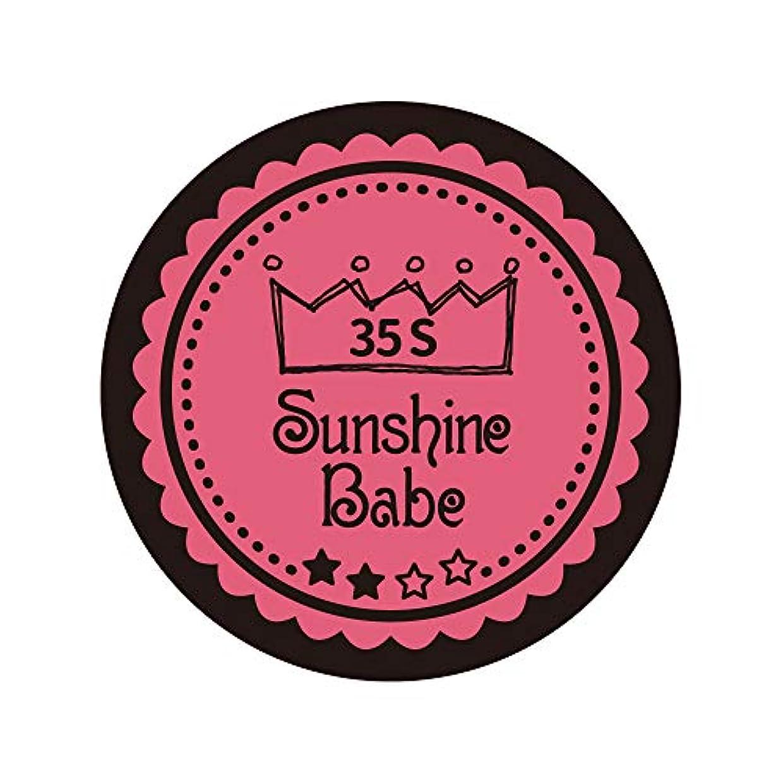 バクテリア溝従来のSunshine Babe カラージェル 35S ローズピンク 4g UV/LED対応