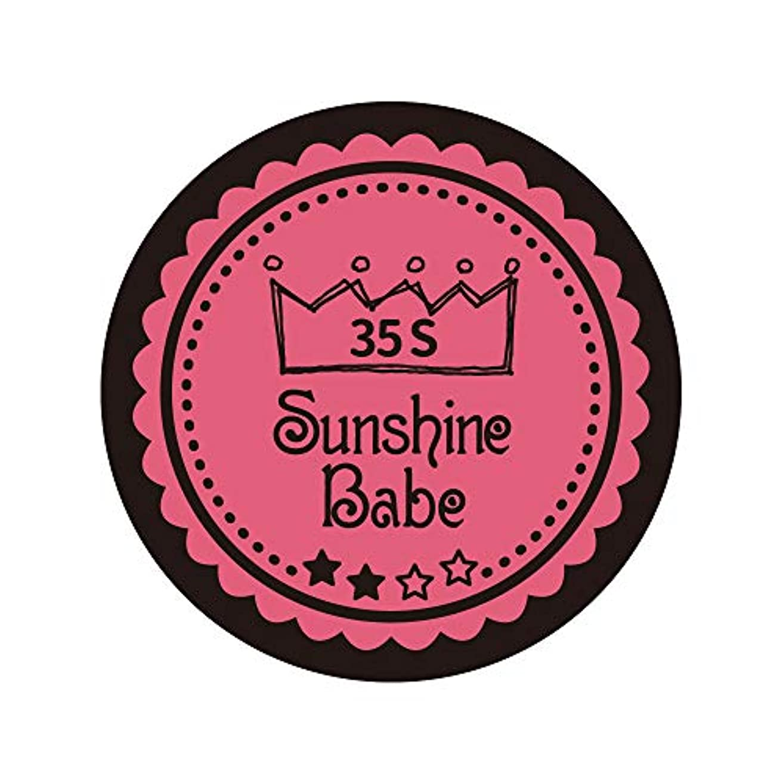 喉が渇いた先行する雨Sunshine Babe カラージェル 35S ローズピンク 4g UV/LED対応