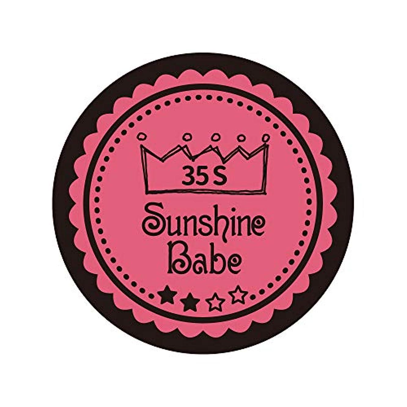 綺麗な雪だるまを作る少数Sunshine Babe カラージェル 35S ローズピンク 2.7g UV/LED対応