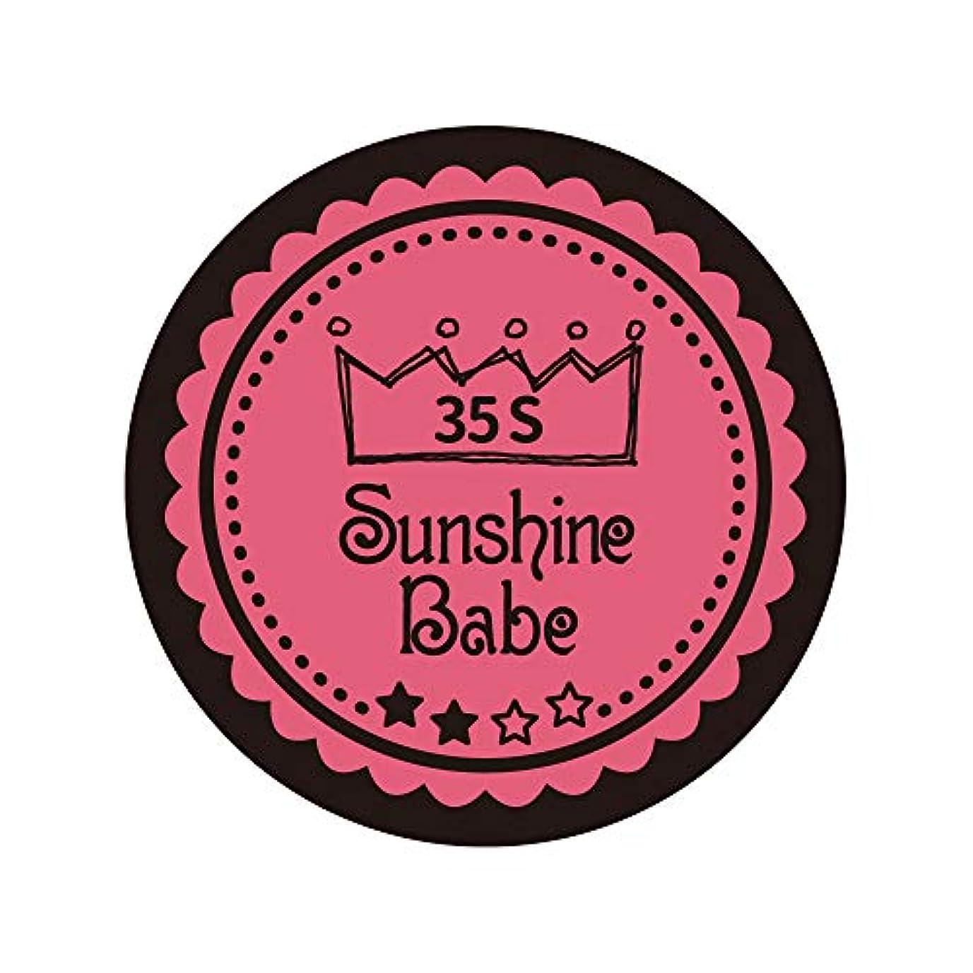 不完全な十分に横にSunshine Babe カラージェル 35S ローズピンク 2.7g UV/LED対応