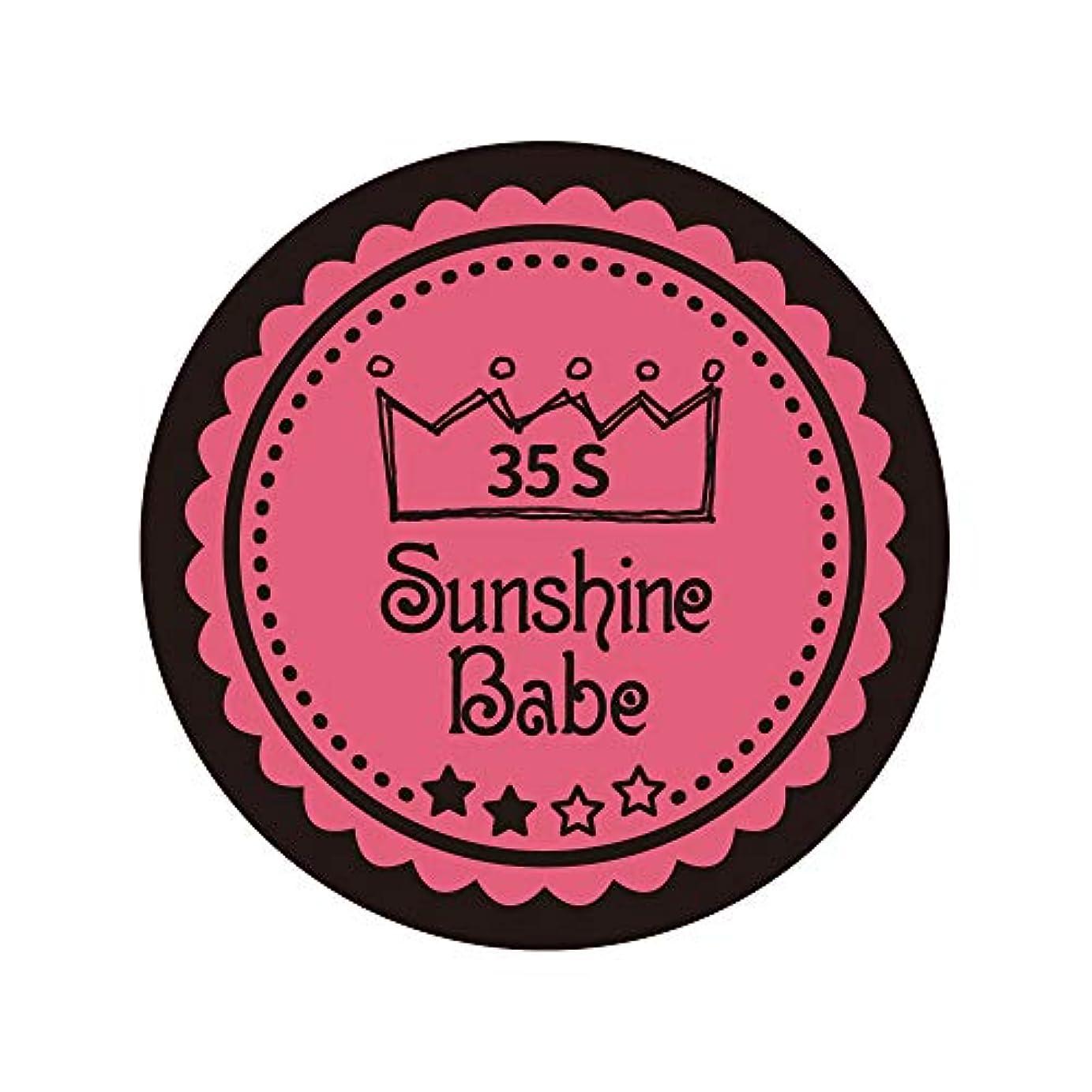 深い救いグリーンバックSunshine Babe カラージェル 35S ローズピンク 4g UV/LED対応
