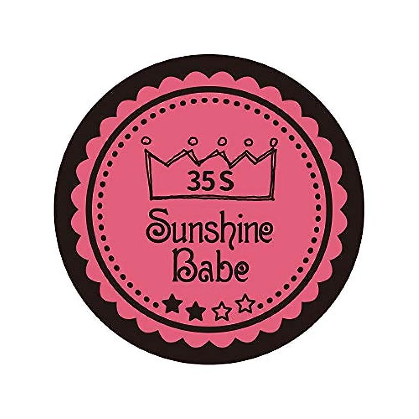 姿を消すロマンチック引き渡すSunshine Babe カラージェル 35S ローズピンク 2.7g UV/LED対応
