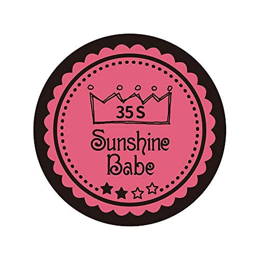 不幸免疫する小麦粉Sunshine Babe カラージェル 35S ローズピンク 2.7g UV/LED対応