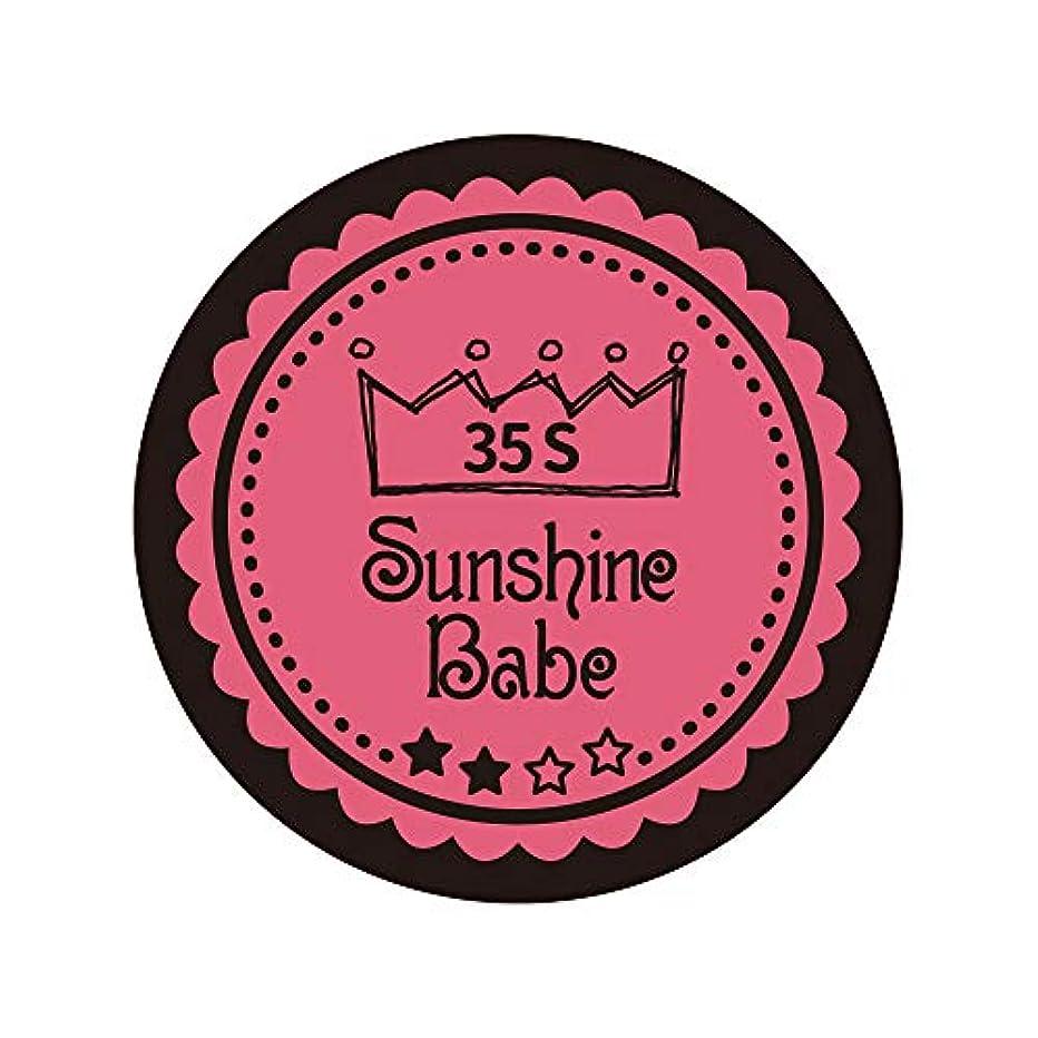 お金田舎適格Sunshine Babe カラージェル 35S ローズピンク 2.7g UV/LED対応