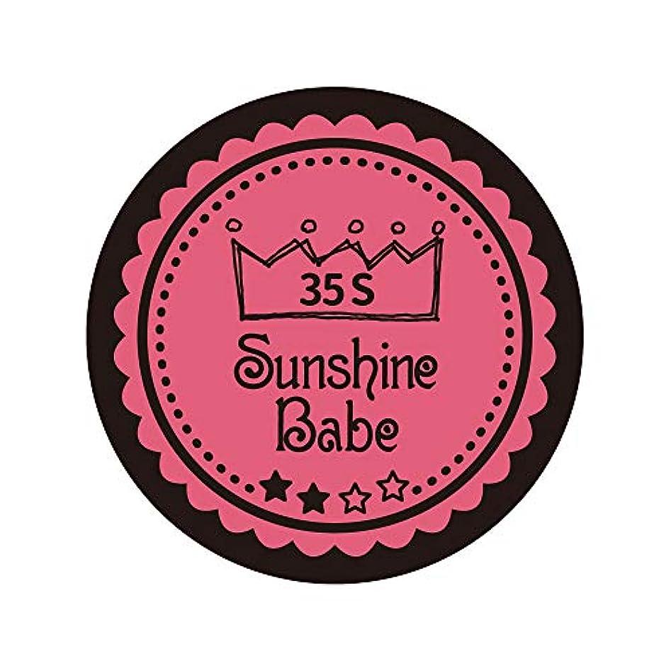 ほこりっぽい与えるレバーSunshine Babe カラージェル 35S ローズピンク 4g UV/LED対応