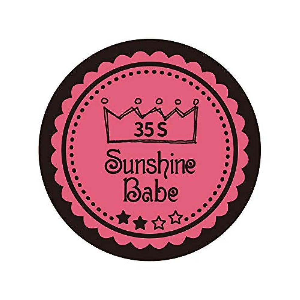 呼び出す運河作詞家Sunshine Babe カラージェル 35S ローズピンク 4g UV/LED対応