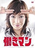 働きマン TVドラマ版 1(第1話、第2話) [レンタル落ち]