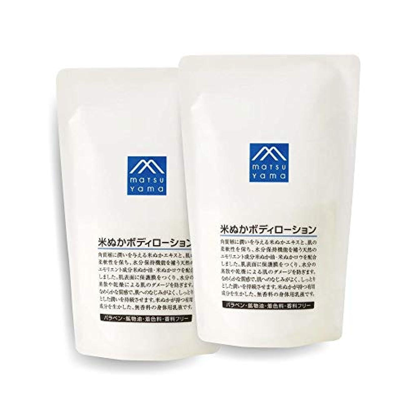 スチール許可する生むM-mark 米ぬかボディローション 詰替用 【2個セット】